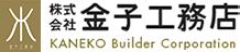 株式会社金子工務店